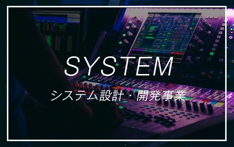 systemアイキャッチ